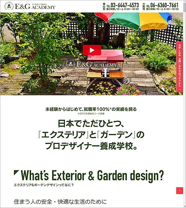 E&Gアカデミー オープンキャンパス特設サイト