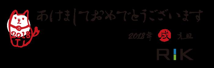 2018aisatsu