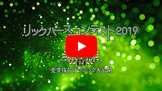 リックパースコンテスト2019 表彰式 & パーステクニックセミナー