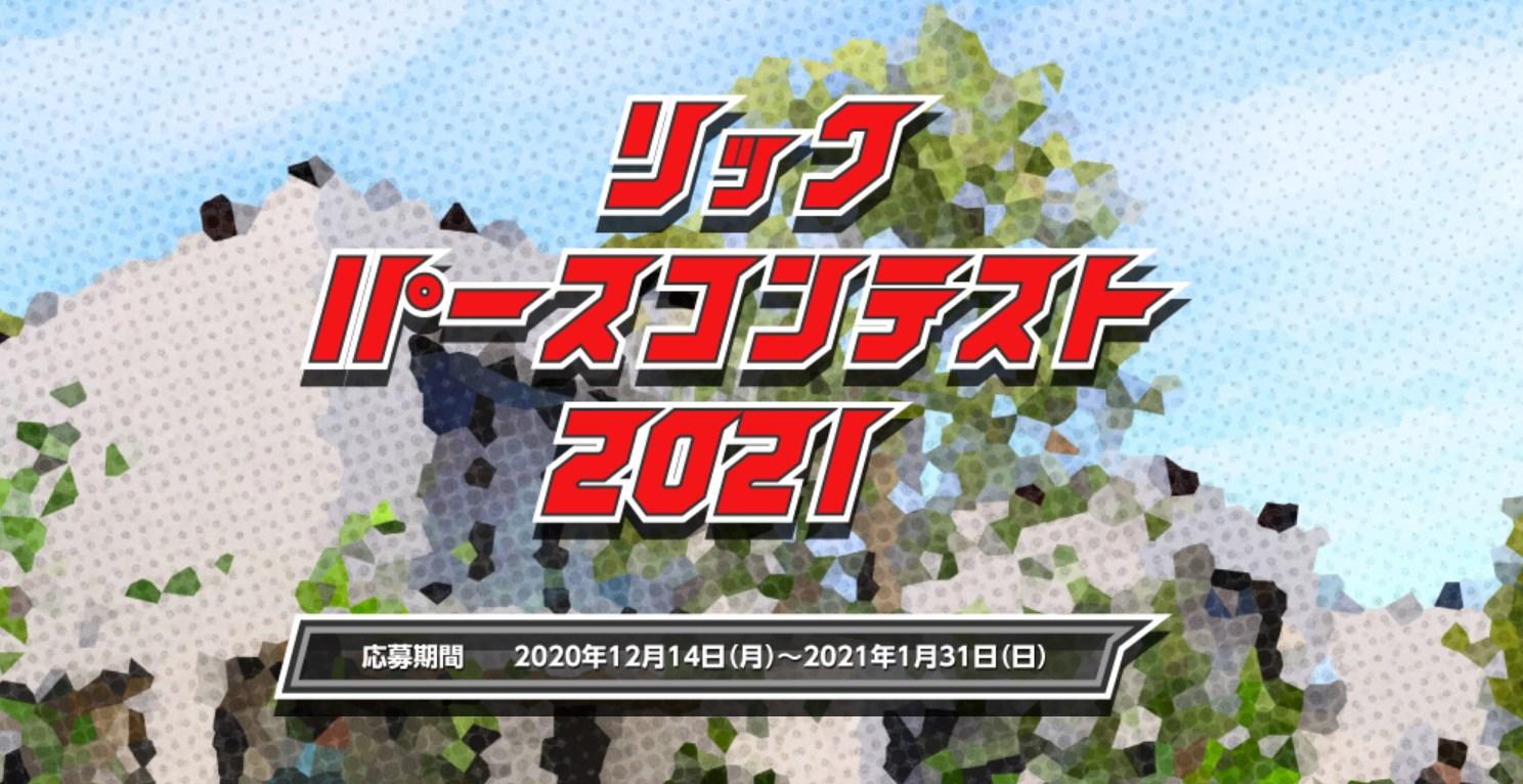 パースコンテスト2021